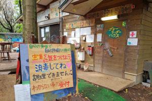千葉市のプレーパーク(子どもの森公園)